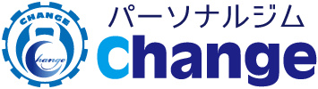 パーソナルジムchange   明石、加古川、播磨町パーソナルジム   自分史上最高の体へ導くボディメイクプログラム